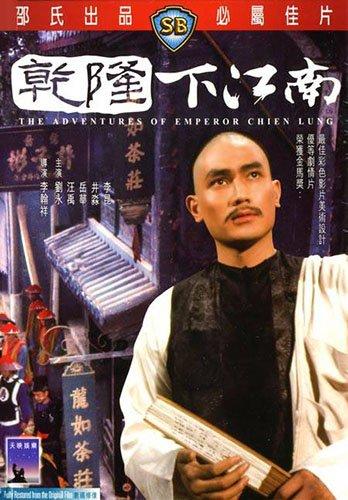 Az utolsó Kung Fu császár